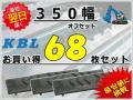 ゴムパッド 350オフセット 68枚セット KBL