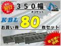 ゴムパッド 350オフセット 80枚セット KBL