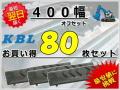 ゴムパッド 400オフセット 80枚セット KBL