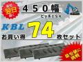 ゴムパッド 450 P154 74枚セット KBL