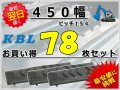 ゴムパッド 450 P154 78枚セット KBL