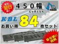 ゴムパッド 450 P154 84枚セット KBL