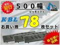 ゴムパッド 500 P171 78枚セット KBL