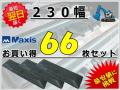 ゴムパッド 230 66枚セット M