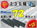 ゴムパッド 230 72枚セット M