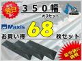 ゴムパッド 350オフセット 68枚セット M
