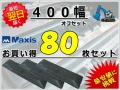 ゴムパッド 400オフセット 80枚セット M