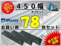 ゴムパッド 450オフセット 78枚セット M
