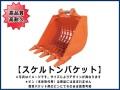 【新品・高品質】 スケルトンバケット