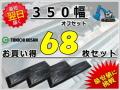 ゴムパッド 350オフセット 68枚セット 東日