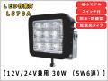 ゴムクローラー,ゴムパット,ライト,作業灯,LED,12V,24V