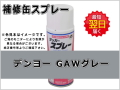 デンヨー GAWグレー #0149S ゴムクローラー,ゴムクロ,ゴムキャタ,補修スプレー