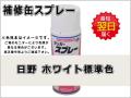 補修スプレー 日野 ホワイト 標準色 #0107