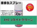 IHI 石川島 Jライトグリーン #0105 ゴムクローラー,ゴムクロ,ゴムキャタ,補修スプレー