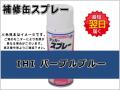 IHI 石川島 パープルブルー #0317S ゴムクローラー,ゴムクロ,ゴムキャタ,補修スプレー
