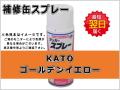 KATO 加藤 ゴールデンイエロー #0245 ゴムクローラー,ゴムクロ,ゴムキャタ,補修スプレー