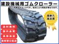 ゴムクローラー,ゴムクロ,ゴムキャタ,建機用ゴムクローラー,農機用ゴムクローラー