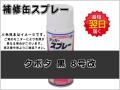 ゴムクローラー,ゴムクロ,ゴムキャタ,RXシリーズ 黒色8号改