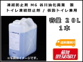 ゴムクローラー,凍結防止剤