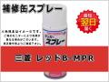 三菱 レッド B-MPR #0232 ゴムクローラー,ゴムクロ,ゴムキャタ,補修スプレー