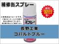 長野工業 コバルトブルー #0109 ゴムクローラー,ゴムクロ,ゴムキャタ,補修スプレー