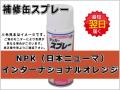 NPK インターナショナルオレンジ #0271S ゴムクローラー,ゴムクロ,ゴムキャタ,補修スプレー