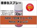 NPK Newオレンジ #0286S ゴムクローラー,ゴムクロ,ゴムキャタ,補修スプレー