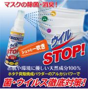 コロナウィルス,肺炎,除菌,消臭