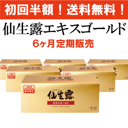 仙生露はガン患者さんの毎日を応援するサプリメントです。