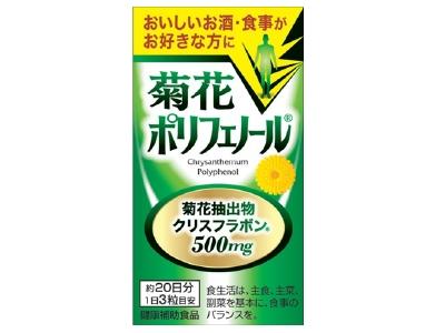 菊花ポリフェノール