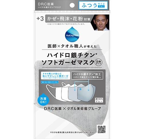 ハイドロ銀チタンソフトガーゼマスク ふつうサイズ(グレー×ホワイト)