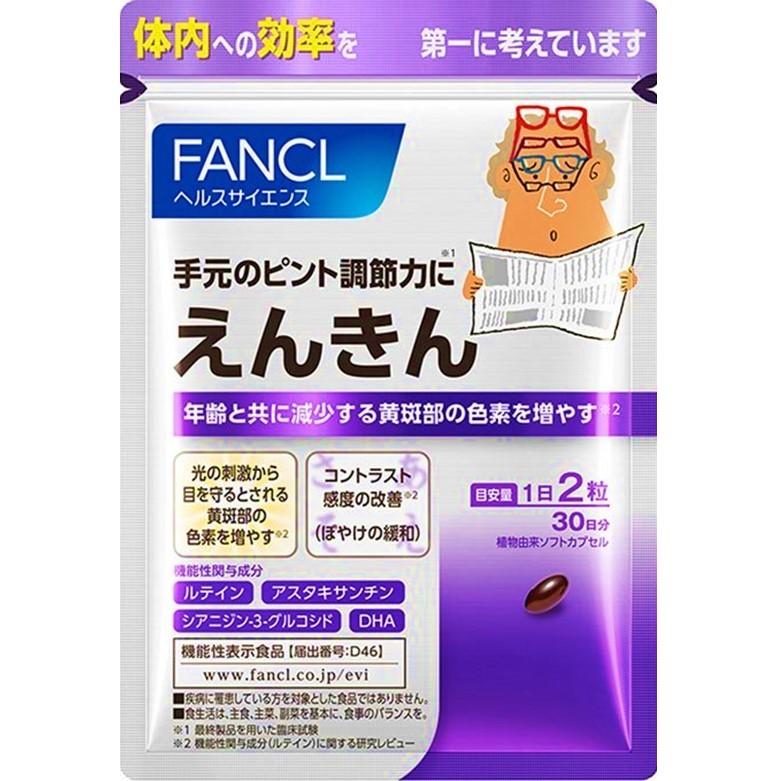ファンケル えんきん 30日分 60粒