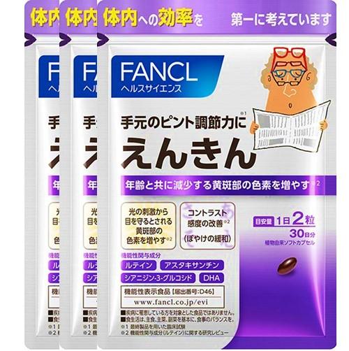 ファンケル えんきん 90日分 60粒×3