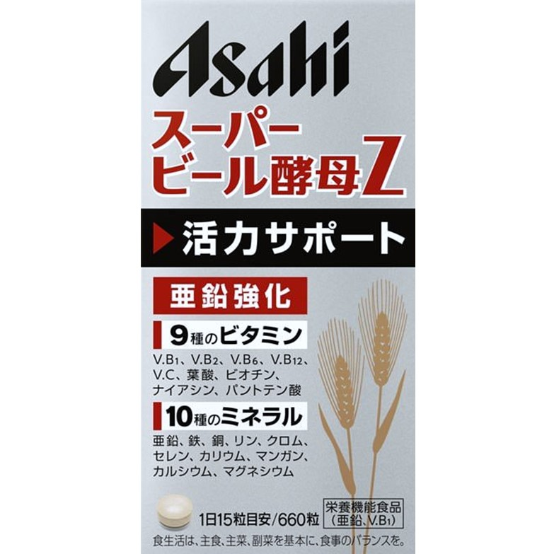 アサヒスーパービール酵母Z 660粒