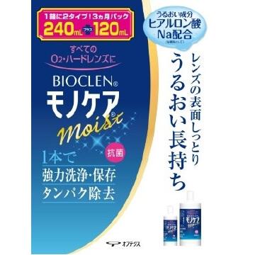 【医薬部外品】バイオクレン モノケア モイスト 240ml+120ml