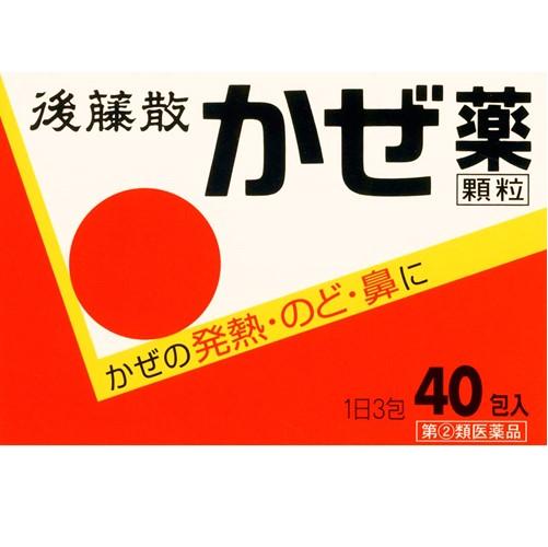 【指定第2類医薬品】後藤散かぜ薬 顆粒 40包