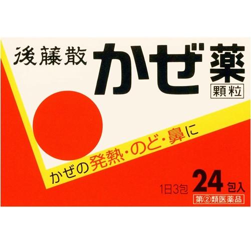 【指定第2類医薬品】後藤散かぜ薬 顆粒 24包