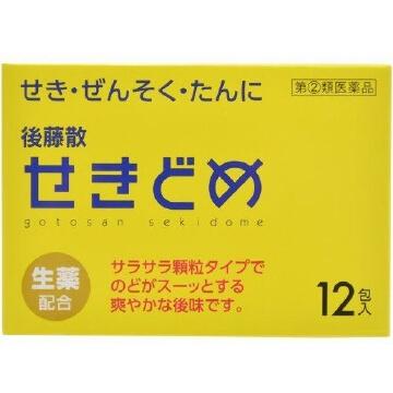 【指定第2類医薬品】後藤散 せきどめN 12包