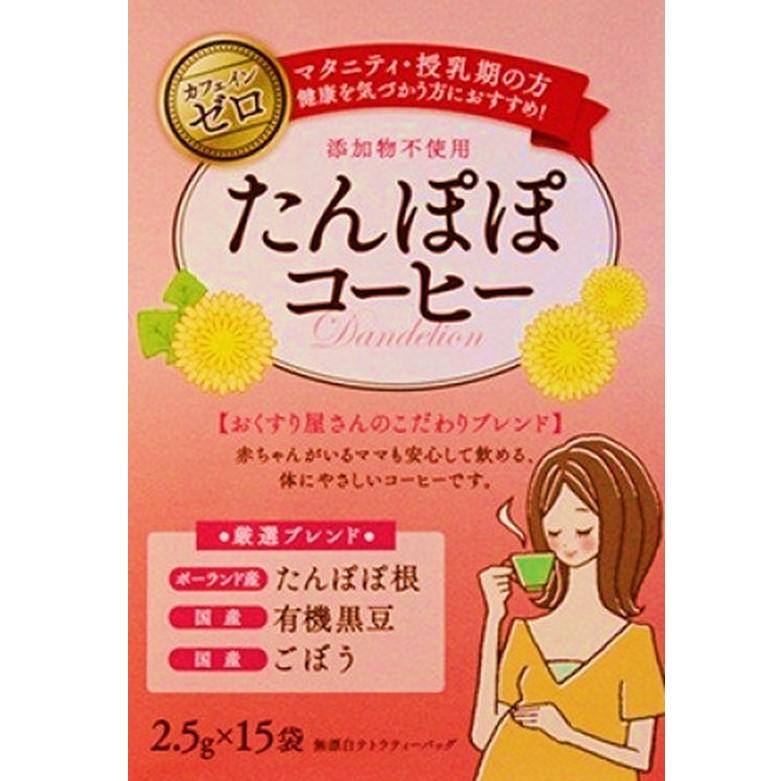 たんぽぽコーヒー 2.5g×15袋