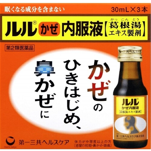 【第2類医薬品】ルルかぜ内服液 30mlx3本