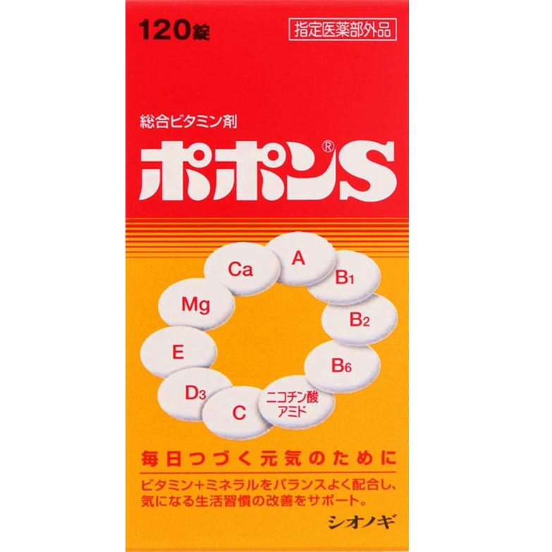 【塩野義製薬】ポポンS 120錠(医薬部外品)