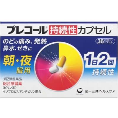 【指定第2類医薬品】プレコール持続性カプセル 36カプセル