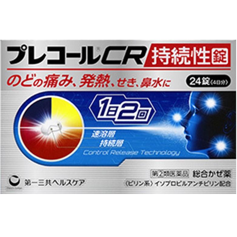 【指定第2類医薬品】プレコールCR持続性錠 24錠