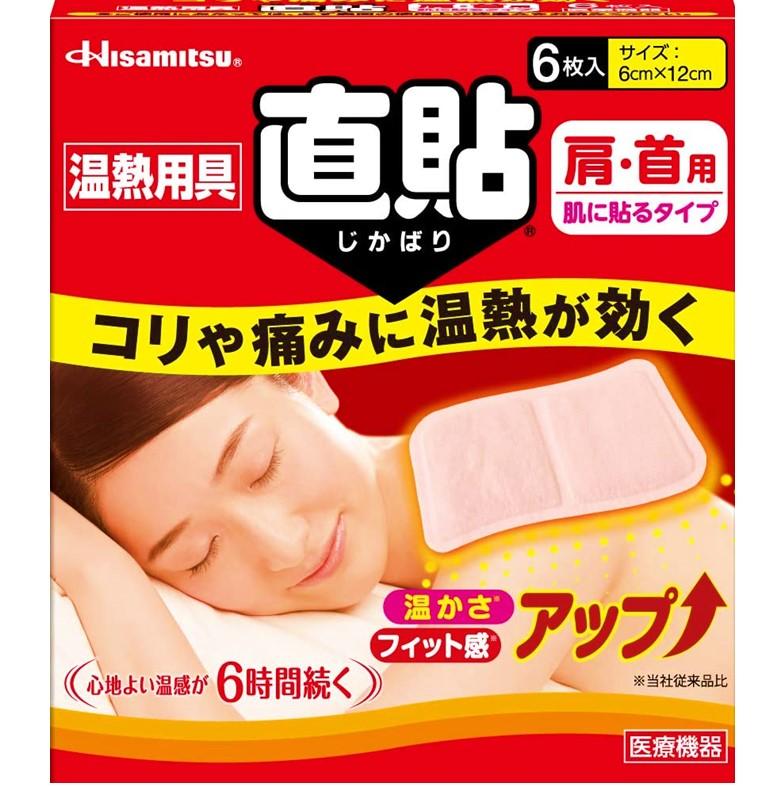 【久光製薬】温熱用具直貼 Sサイズ 6枚  F20