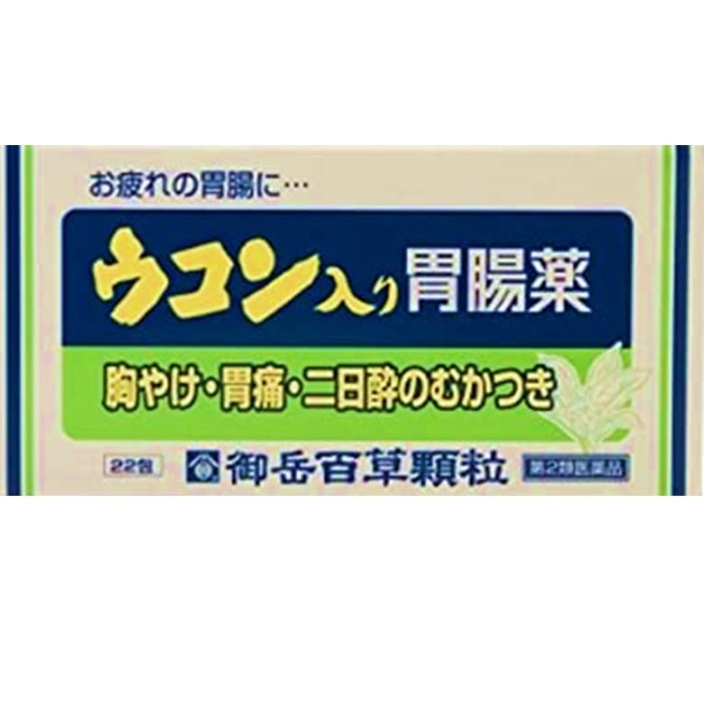 【第2類医薬品】御岳百草顆粒 22包