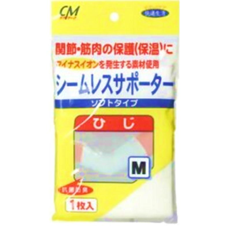 【CM】シームレスサポーターN ひじ M