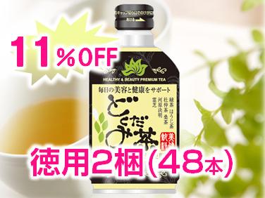 美健飲料どくだみ茶24本 徳用2梱セット
