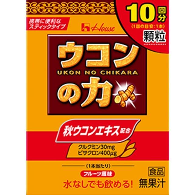 【ハウス】ウコンの力 顆粒 1.5gx10袋 F10
