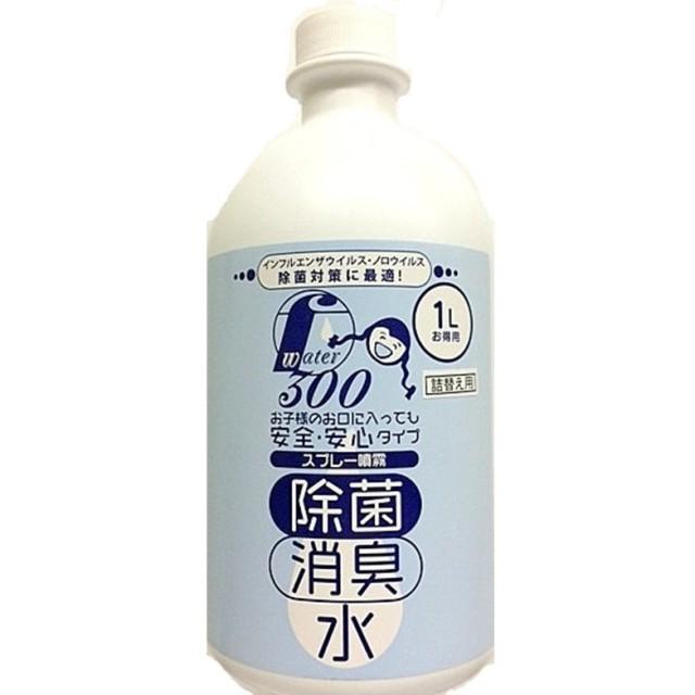 【北海道フルカワ商事】Fウォーター除菌消臭水 1L  F25