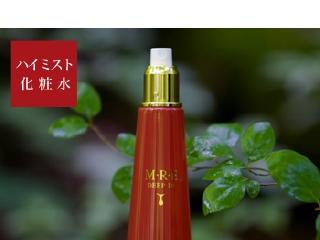 MRE ディープイン ハイミスト化粧水 120ml